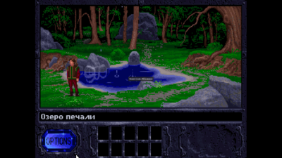 The Legend of Kyrandia (Extracted_DOS_Russian) 05.09.2019 10_36_09.png